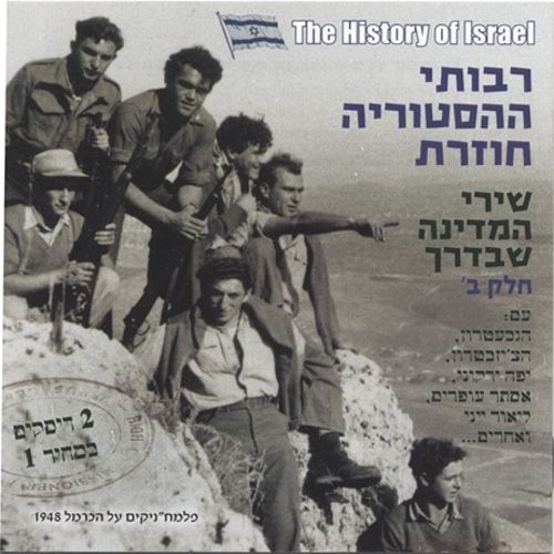 Songs of Israel's History