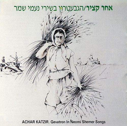 Songs of N. Shemer: After Harvest