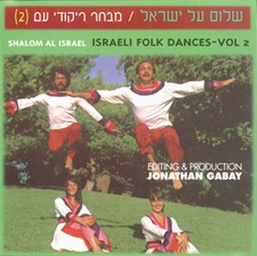 50 Israel Folk Dances Vol. 2
