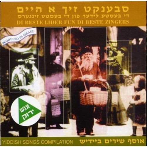Yiddish Songs [SISU]