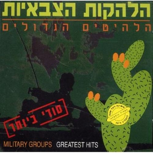 Military Groups Grt.Hits