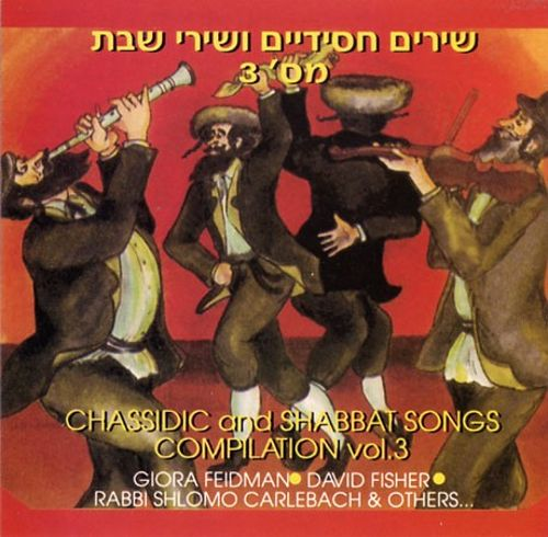 Hassidic Hits, Vol. 3: Shabbat Songs