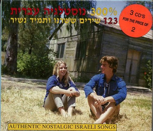 Authentic Nostalgic Israeli Songs