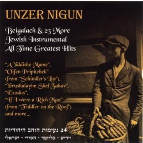 Unzer Nigun: Yiddish Instrumental Hits