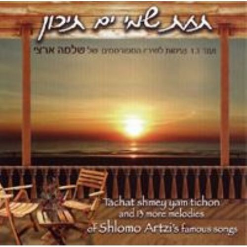 Songs of Shlomo Arttzi