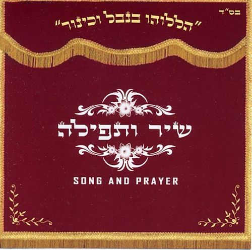 In Song and Prayer