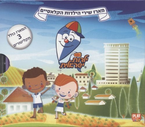 Classic Israeli Childhood Songs, Vol. 1-3
