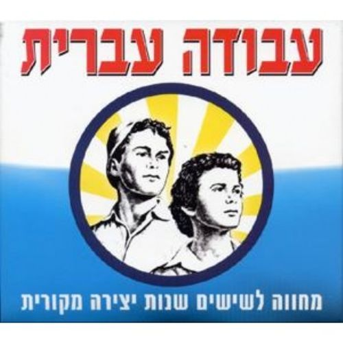 Israeli Labour: 60 Creative Years