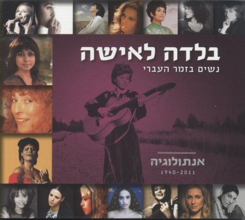 A  Ballad to Woman: Female Singers of Israel
