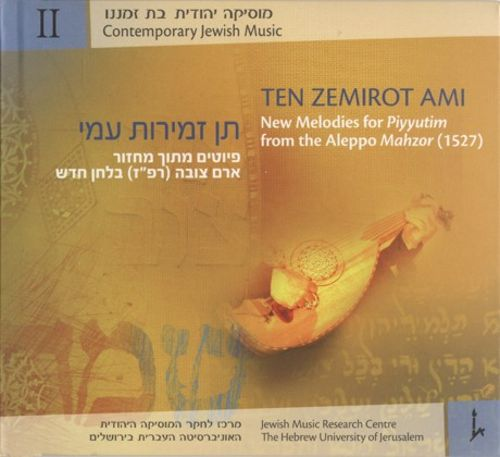 New Melodies For Piyutim (From Aleppo Mahzor)