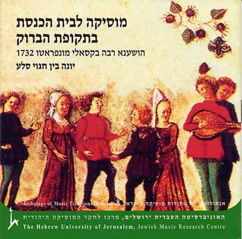 Synagogue Music In the Baroque, Vol. 2