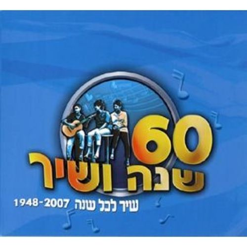 60 Years of Song