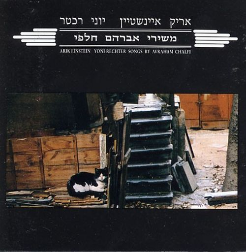 Song of Avraham Halfi