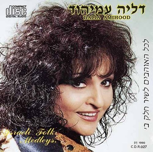 Israeli Folk Medleys, Vol. 2