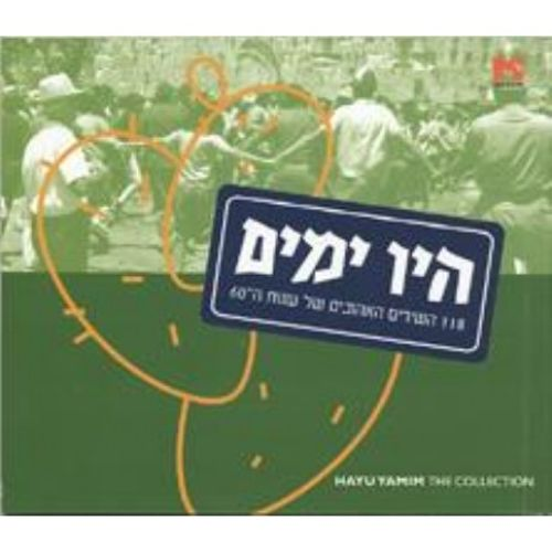 The Israeli Oldies Collection
