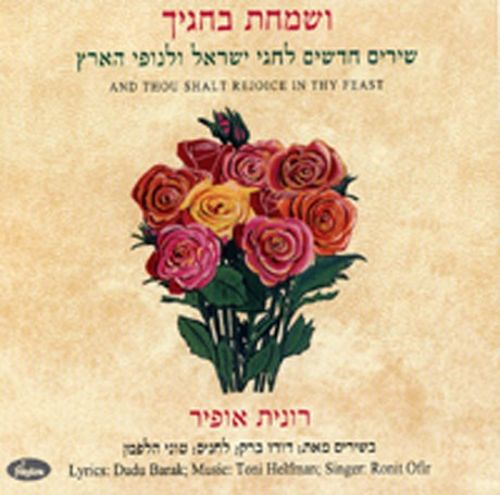 Holiday Songs of Israel