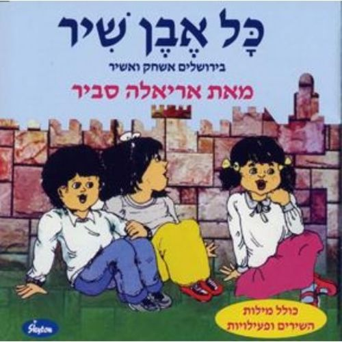 Kol Even Shir: Songs of Jerusalem