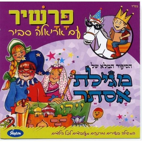 Songs From the Scroll of Esther