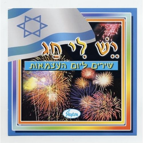 Songs For Israel's Independence Day