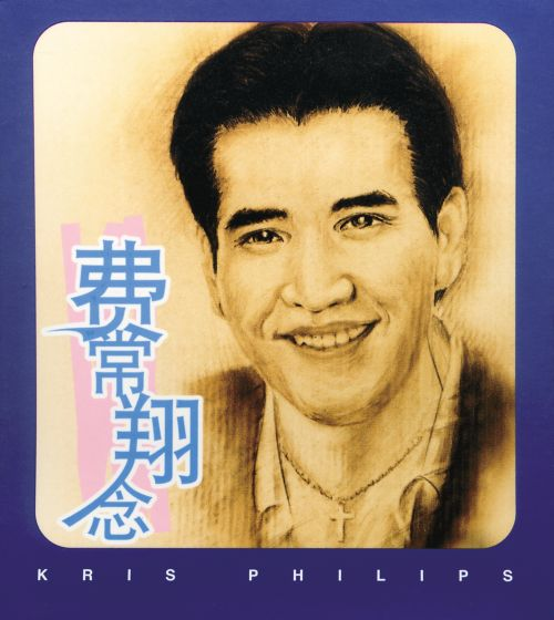 Greatest Hits of Fei Hsiang [CD 1]