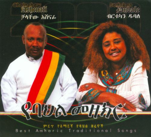 Best Amharic Traditional Songs