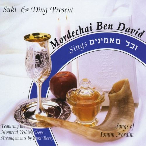 V'chol Ma'aminim: Songs of Rosh Hashana