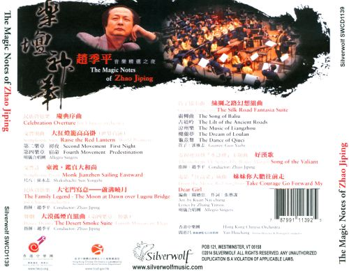The Magic Notes of Zhao Jiping