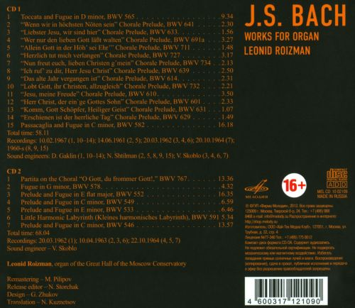J. S. Bach: Works for Organ
