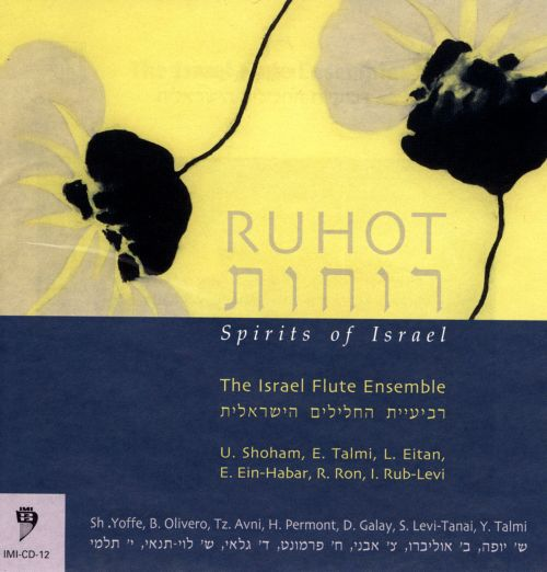 Rohut: Spirits of Israel