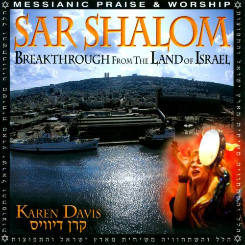 Sar Shalom: Breakthrough from the Land of Israel