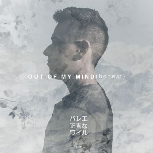 Out Of My Mind (Honest)
