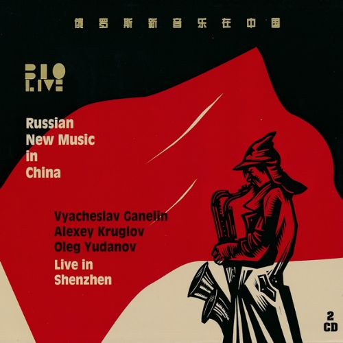 Russian New Music in China