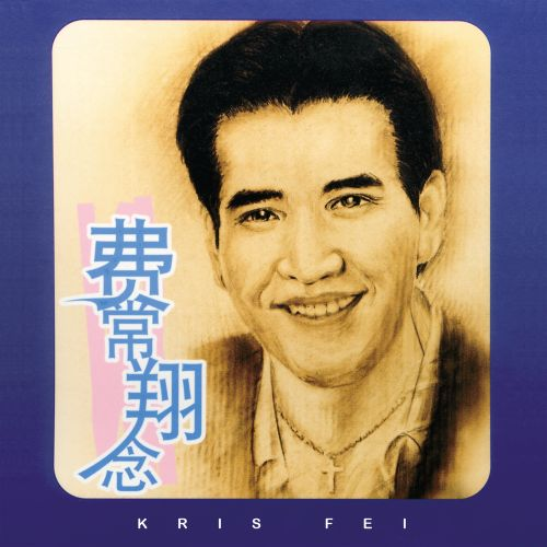 Greatest Hits of Fei Hsiang